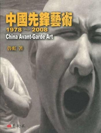 China Avant-Garde Art 1978-2008