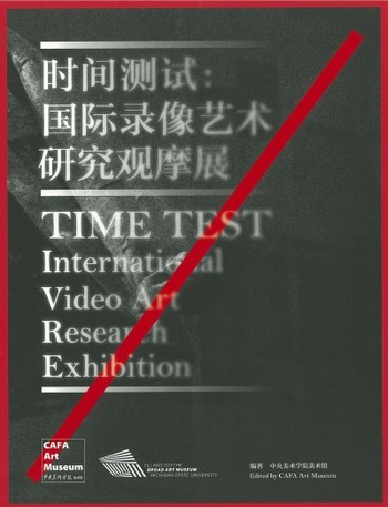 Time Test: International Video Art Research Exhibition