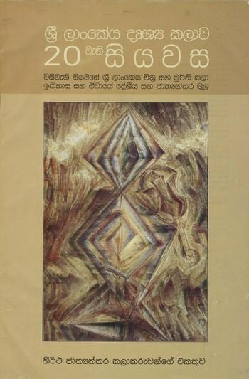 Srilankan Visual Art 20th Century (Sinhala Language)