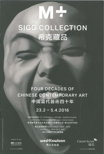 M+ Sigg Collection: Four Decades of Chinese Contemporary Art