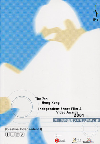 The 7th Hong Kong Independent Short Film & Video Awards 2001
