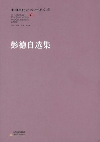 (Selected Essays by Peng De)