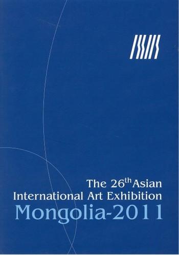 The 26th Asian International Art Exhibition (Mongolia)