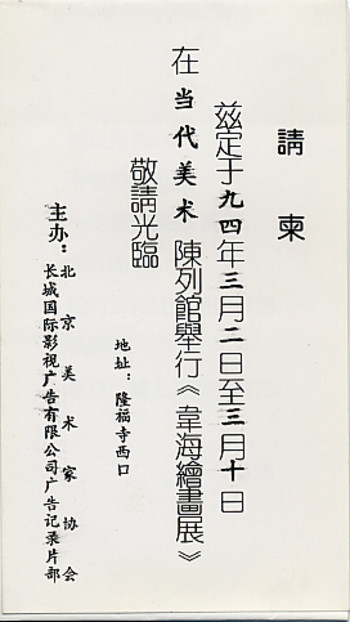 (Wei Hai Painting Exhibition)