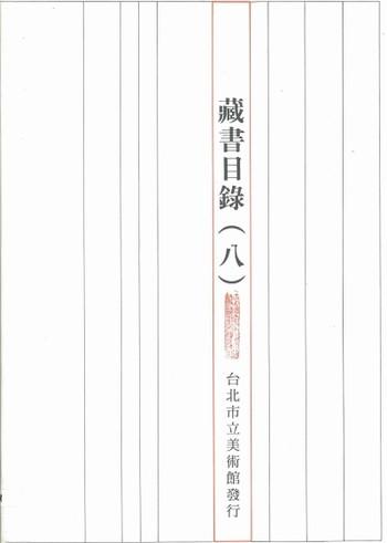 Taipei Fine Arts Museum Books Catalogue 8