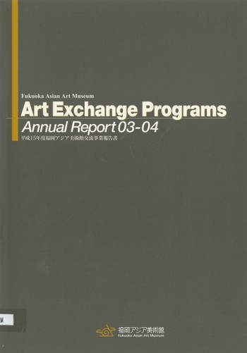 Fukuoka Asian Art Museum: Art Exchange Programs - Annual Report 03-04