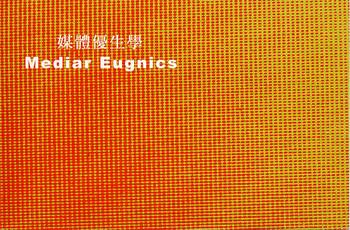 Mediar Eugnics: Darkuen WU Solo Exhibition
