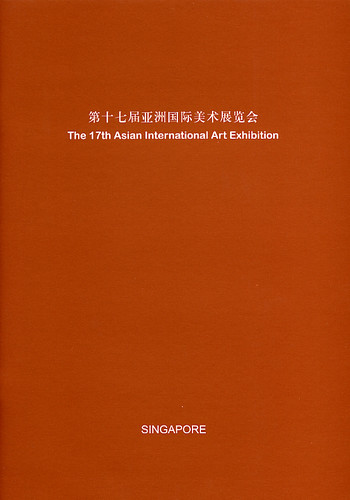 The 17th Asian International Art Exhibition (Singapore)