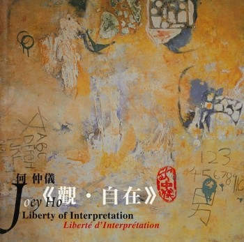 Joey Ho: Liberty of Interpretation