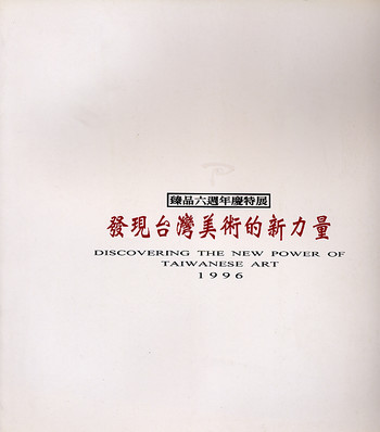 Discovering the New Power of Taiwanese Art 1996