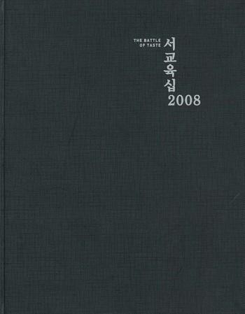 Seogyo Sixty 2008: The Battle of Taste