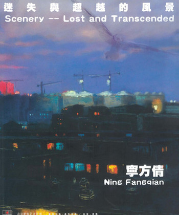 Scenery: Lost and Transcended - Ning Fangqian