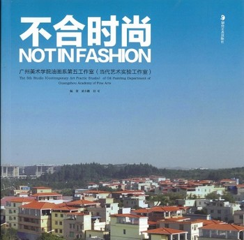 Not in Fashion: The 5th Studio (Contemporary Art Practice Studio) of Oil Painting Department of Guan