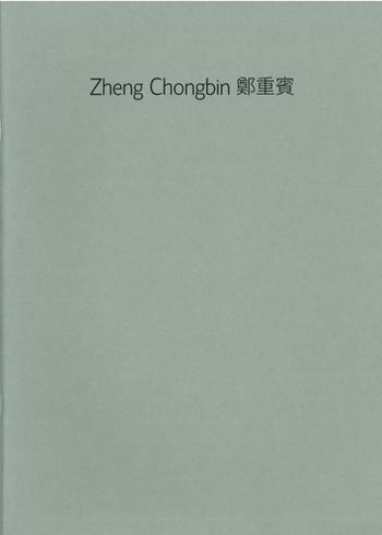 Zheng Chongbin: Ink Phenomenon - Objects of Perception