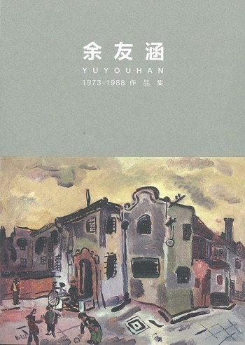 Yu Youhan 1973 - 1988