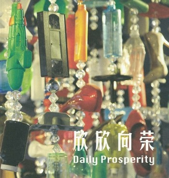 Daily Prosperity: Installation Work by Chen Hangfeng
