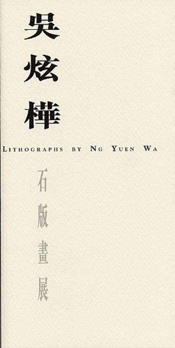 Lithographs by Ng Yuen Wa