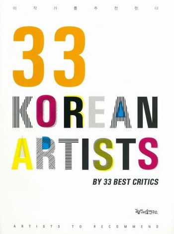 33 Korean Artists by 33 Best Critics