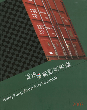Hong Kong Visual Arts Yearbook 2007