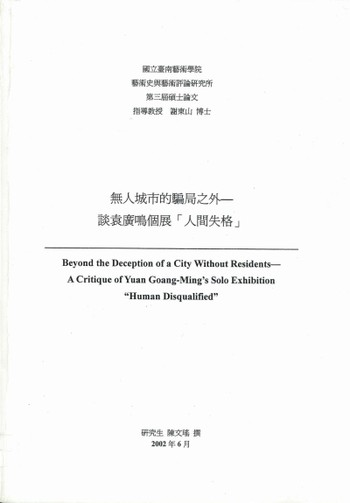 Beyond the Deception of a City Without Residents: A Critique of Yuan Goang-Ming's Solo Exhibition 'H