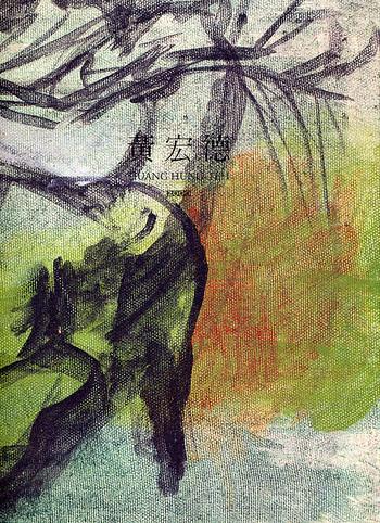 Huang Hung Teh 2000