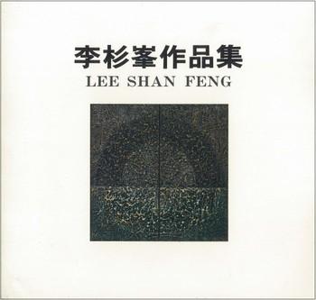 Lee Shan Feng