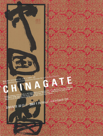Chinagate: A Perspective Toward Contemporary Chinese Art and Its Rectification
