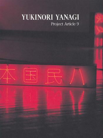 Yukinori Yanagi: Project Article 9
