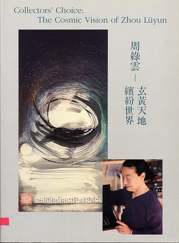 Collectors' Choice: The Cosmic Vision of Zhou Luyun