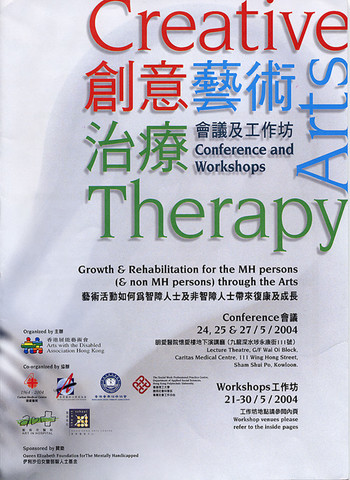 Creative Arts Therapy Conference and Workshops