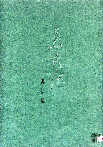 Calligraphy of Yip Man-yam