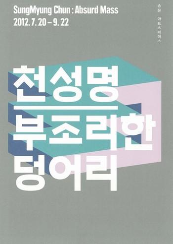 Sungmyung Chun: Absurd Mass