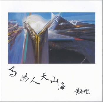 (Works by Huang Hai Yuen)