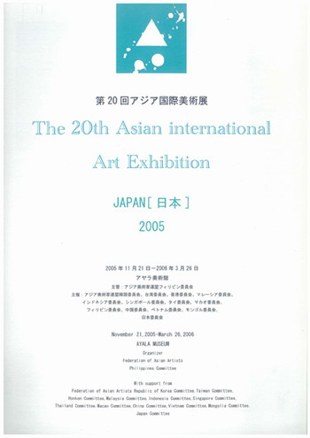 The 20th Asian International Art Exhibition (Japan)