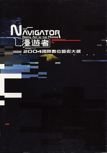 Navigator: Digital Art in the Making
