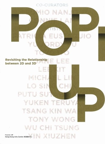 Popping Up: Revisiting the Relationship between 2D and 3D