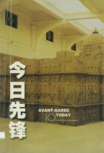 Avant-Garde Today 10