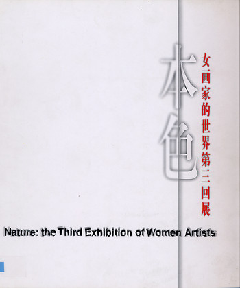Nature: The Third Exhibition of Women Artists