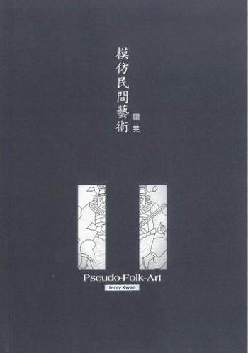 Pseudo-Folk-Art
