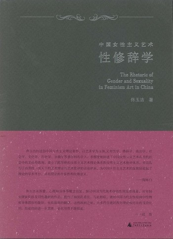 The Rhetoric of Gender and Sexuality in Feminism Art in China