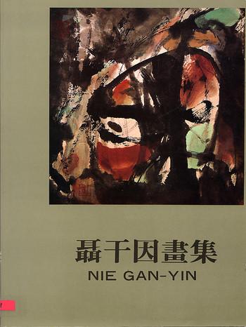 Nie Gan-Yin