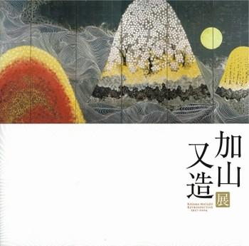 Kayama Matazo Retrospective 1927-2004