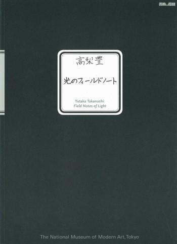 Yutaka Takanashi: Field Notes of Light