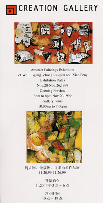 Abstract Paintings Exhibition of Wei Li-gang, Zhong Ru-qian and Xiao Feng