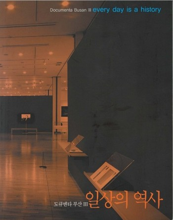 Documenta Busan III: Every Day is a History