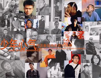 Ideal of New Generation: China New Generation Artist Award Exhibition