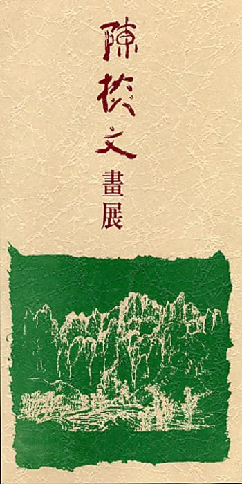 Chan Yim Man's Landscapes