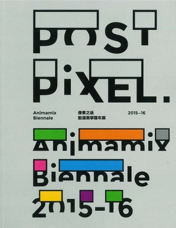 POST PiXEL.: Animamix Biennale 2015-16