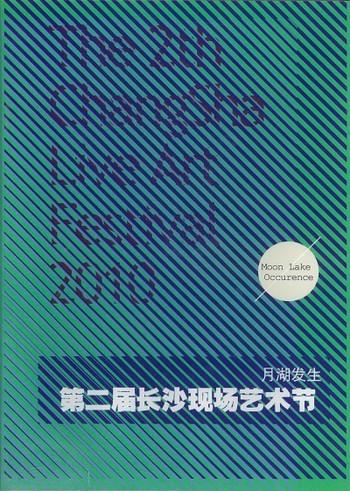 The 2th 'ChangSha' Live Art Festival 2010: Moon Lake Occurence