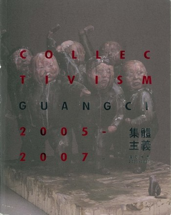 Collectivism: Guangci 2005 - 2007